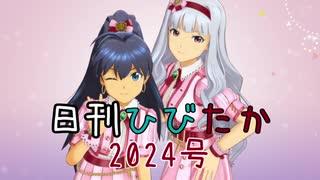 日刊ひびたか第2024号 「GO MY WAY!!」