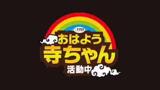 【森永康平】おはよう寺ちゃん 活動中【金曜】2020/04/08