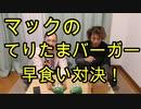てりたまバーガー早食いしてみた!【いまさらトライチャンネル】 #40