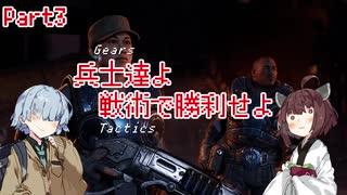 【Gears Tactics】 兵士達よ、戦術で勝利せよ PART3【VOICEROID実況】