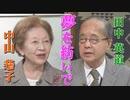 【夢を紡いで #114】西洋と日本で歴史的に大きく異なってきた...