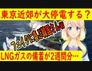 【韓国の反応】日本のLNGガスの備蓄が2週間分しかない!東京近郊が大停電の危機に??【世界の〇〇にゅーす】