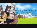 ウイニングポスト8(2018)縛り有り実況プレイ01 リターンアナト編【擬人化】