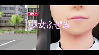 【そばかす式MMD】   少女ふぜゐ  ヘ