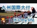 九州国際大付の応援!!阪神・「チャンス襲来」に「It's my life」!!春季高校野球(baseball)福岡大会!!