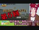 《ウイニングポスト9 2020》世代最強!坂路の申し子は栗毛の超特急!(第5回)