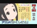 アニメ「かくしごと」4話感想