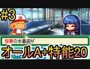 パワポケ13逆襲球児編 縛りオールA + 特殊能力20 一ノ宮桜華攻略 part3