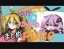 【PUBG】ゆかマキのゆるゆりPUBG ネタまとめ【VOICEROID実況】