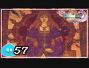 【switch】ドラゴンクエストXI 過ぎ去りし時を求めて S#57