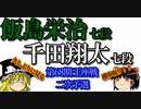 【将棋】▲千田翔太七段vs△飯島栄治七段 第68期王座戦二次予選