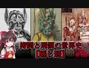 【ゆっくり解説】拷問と刑罰の世界史~晒し刑~