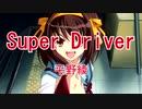 【ニコカラ】Super Driver(涼宮ハルヒの憂鬱 OP)【off vocal】