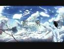 【初投稿】藍二乗/ヨルシカ(cover)to‐ki