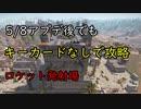 【rust】5/8アップデート後でも健在!!キーカードなしでロケット発射場を攻略する方法