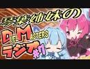 琴葉姉妹のDMラジオ #7 【ボイロラジオ×デュエマ】