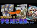【デュエマ】300円オリパに高額レアの夢を見た結果... ...【開封】