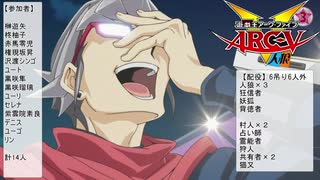 遊戯王ARC-V人狼 TURN3-5