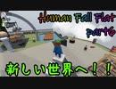 乙女かしましHuman Fall Flat【part⑥】