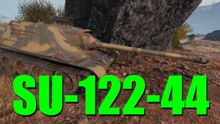 【WoT:SU-122-44】ゆっくり実況でおくる戦車戦Part721 byアラモンド