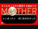 卍【大人になってから実況する初めてのマザー】23(ch限定)