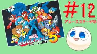 【実況#12】ロックマン5をひたすら楽しむマシュマロ【ブルースステージ4】