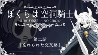 【HollowKnight】ぼくらは空洞騎士 #2【VO