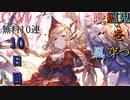 【グラブル】瘟鬼を穿つ戦ぐ風 GW無料10連【10日目】