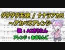 【アカペラカバー】ダダダダ天使【AIきりたん・楽譜付き】
