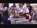 【ゆっくり】ベルギー散歩 夏のアントウェルペン編