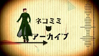 【ジョジョMMD】花京院でネコミミアーカイ