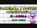 【アカペラカバー】ディスコミュ星人【AIきりたん・楽譜付き】