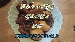 葵ちゃんが作る豚の角煮と煮卵