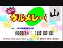 【細々と2人実況】星のカービィ スーパーデラックス【Final Part】