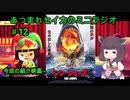 【シン・ジョーズ】あつまれセイカのミニラジオ#12【ボイロラジオ】