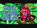 【スプラトゥーン2】自称スライドを極めしデュアル・デュアカスキル集vol.2【画質向上ver】