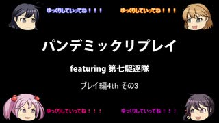 【ボードゲーム】パンデミックリプレイfea