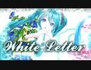 【MMD】【第12回ラジP杯】【俺得モデルフェス10】遅刻 White Letter む~ぶ式初音ミク OMF10ステージ用 MMDモーション配布あり