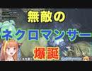 「無敵のネクロマンサー」【2020/05/08】