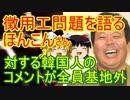 ゆっくり雑談 214回目(2020/5/9)