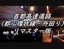 【車載動画】夜の首都高を堪能する(リマスター版)