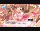 【デレステ】「オタク is LOVE!」イベントコミュまとめ