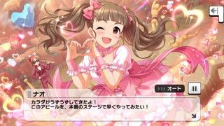 【デレステ】「オタク is LOVE!」イベン