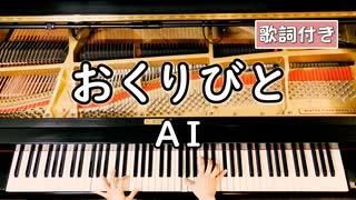 【歌詞付き】AI「おくりびと」 ~ ピアノカバー (ソロ上級) ~ 弾いてみた 『映画 - おくりびと イメージソング』