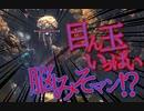 【Bloodborne】|高難易度ブラッドボーン|目ん玉いっぱい脳みそ|【初見実況】part41