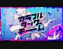 【ニコカラ】カラフルタッグチーム〈halyosy×天月-あまつき-〉【on_v】