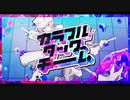 【ニコカラ】カラフルタッグチーム〈halyosy×天月-あまつき-〉【off_v】