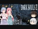 【DARK SOULS Ⅲ】積んでたDLCを今更やる #11【ゆっくり】【VOICEROID】