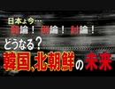 【討論】どうなる?韓国、北朝鮮の未来[桜R2/5/9]