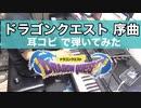耳コピ【ドラゴンクエスト 序曲】ピアノ  元ギャルサー総代表が弾いてみた!ドラクエ オープニング テーマ曲